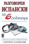 Разговорен испански за 6 седмици (2005)