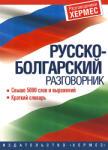 Руско-български разговорник (2005)