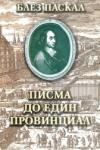 Писма до един провинциал (2005)