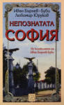 Непознатата София (2005)
