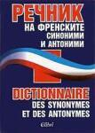 Речник на френските синоними и антоними (2000)