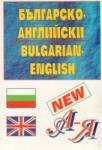 Българско-английски / А-Б речник мини (1996)