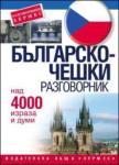 Българско-чешки разговорник (2003)