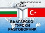 Българско-турски разговорник (1998)