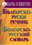 Българско-руски речник (2003)