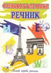 Моят първи френско-български речник (2000)