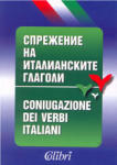 Спрежение на италианските глаголи (2003)