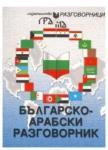 Българско-арабски разговорник (2003)