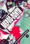 Хуманизъм и терор (1998)