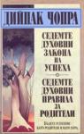 Седемте духовни закона на успеха. Седемте духовни правила за родители (2003)