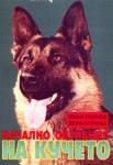 Начално обучение на кучето (2003)