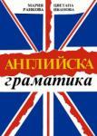 Английска граматика (2010)