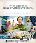 Финансиране на външнотърговските сделки (2007)