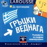 Да проговорим гръцки веднага CD (2008)