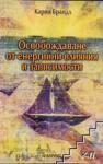 Освобождаване от енергийни влияния и зависимости (2007)