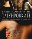 Енциклопедия на татуировките (2010)