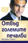 Отвъд големите печалби (2010)
