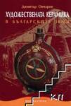 Художествената керамика в българските земи (2010)