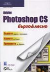 Adobe Photoshop CS (2006)
