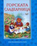 Във вълшебната гора - Горската сладкарница (2010)