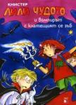 Лили Чудото и вампирът с клатещият се зъб (2010)