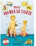 Моята книжка за тялото (ISBN: 9789543302598)