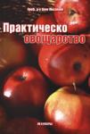 Практическо овощарство (2010)
