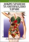 Добро хранене за оптимално здраве (2010)