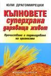 Кълновете суперхрана, даряваща живот (2003)