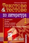 Текстове и тестове по литература за 11-12. клас 1 част (2009)