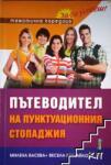 Пътеводител на пунктуационния стопаджия (2010)