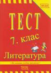 Тест: Литература, 7. клас (2008)