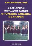 Български народни танци от Средна Западна България (2004)