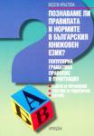 Познаваме ли правилата и нормите в българския книжовен език? (2003)