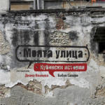 Моята улица Кубински истории (2010)