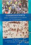 Социологията пред предизвикателството на различията (2009)