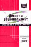 Декарт и рационализмът (2001)