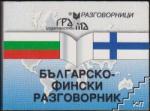 Българско-фински разговорник (2009)