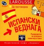 Да проговорим испански веднага (ISBN: 9789542604044)