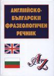 Английско-български фразеологичен речник (ISBN: 9789545310164)