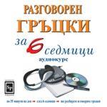Разговорен гръцки за 6 седмици CD (2005)