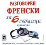 Разговорен френски за 6 седмици CD (2005)