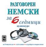 Разговорен немски за 6 седмици CD (2005)