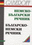 Немско-българско-немски речник (2002)