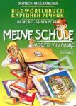 Немско-български картинен речник: Моето училище (2003)