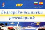 Българско-испански разговорник (1996)