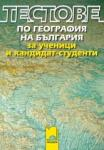 Тестове по география на България за ученици и кандидат-студенти (2007)