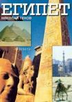 Египет (2003)