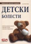 Детски болести (2007)