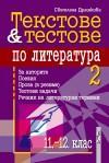Текстове и тестове по литература - част 2 (2010)